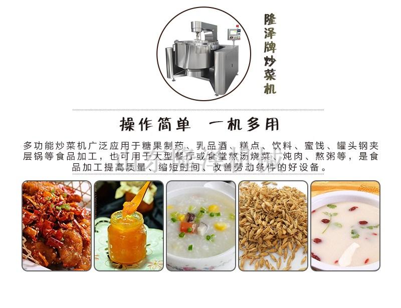 大型商用炒菜机操作方法