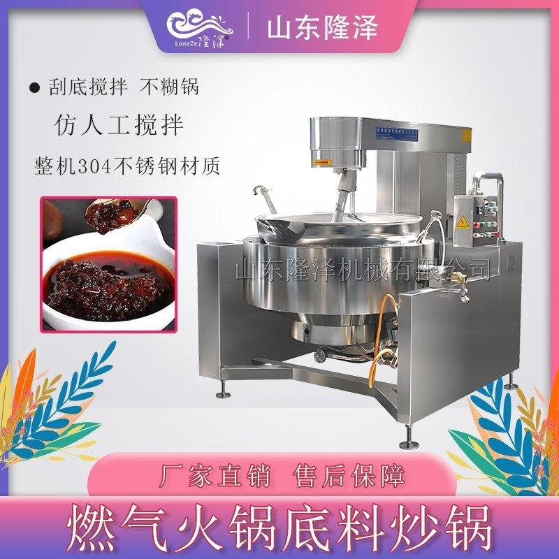火锅炒料机3